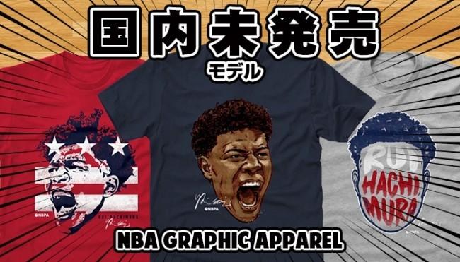 NBA八村塁選手「日本未発売」Tシャツ&パーカー