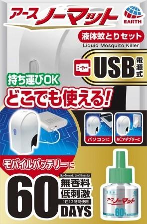モバイルバッテリーに接続できる USB電源式「アースノーマット」