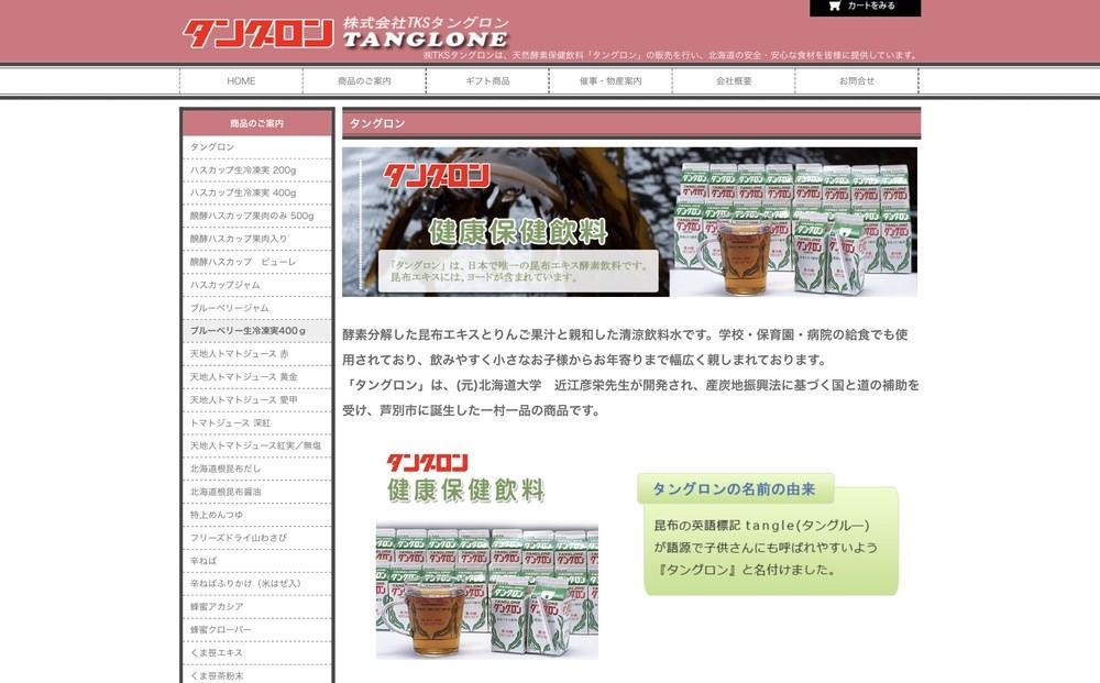 北海道の名物飲料「タングロン」もう買えない 店頭にネット、軒並み販売終了