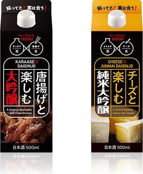 唐揚げ、チーズと相性抜群の日本酒 「大吟醸」と「純米大吟醸」