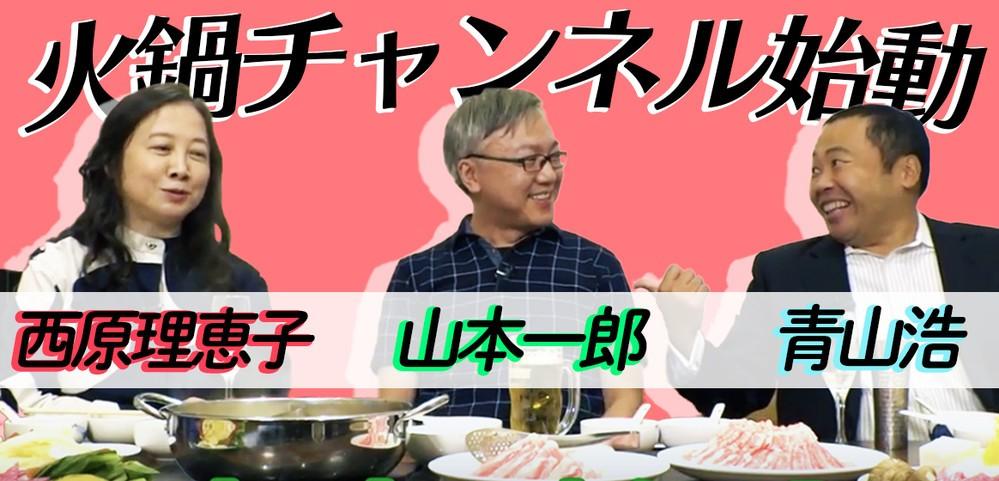 火鍋チャンネルレギュラーメンバーの3人。
