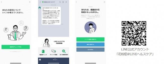 「LINEヘルスケア(β版)」で公式アカウント「花粉症@LINEヘルスケア」新たに開設!