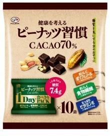 ポリフェノール、食物繊維、ビタミンE入りチョコ 「ピーナッツ習慣(カカオ70%)」