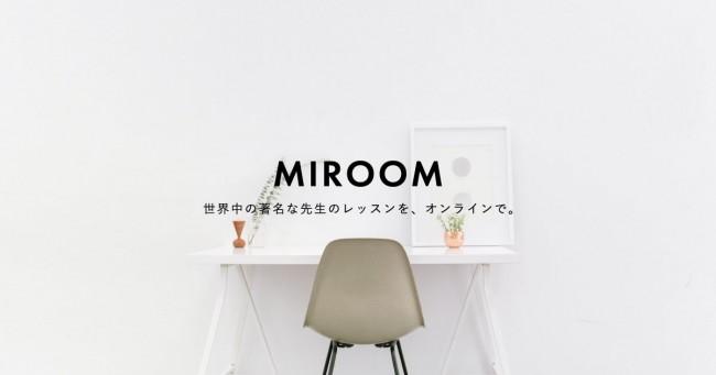 新型コロナウイルスの対策に 「MIROOM」マスクの作り方を無償配信