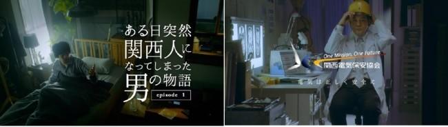関西出身者なら思わずニヤリ 「あるある」がおもろい「関西電気保安協会」ウェブ動画