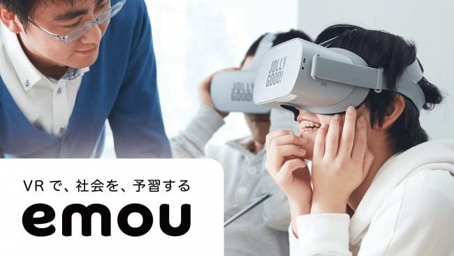 発達障害者支援VRプログラム「emou」で配信