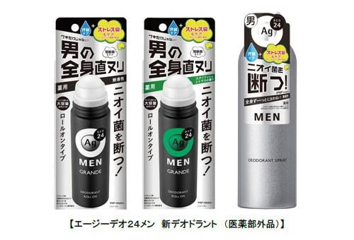 資生堂「エージーデオ24」から 全身に直接塗れる男性制汗剤