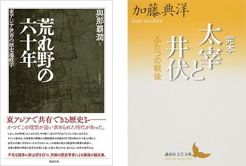 戦後日本国民がかかえた「ねじれ」 考察は令和に引き継がれた