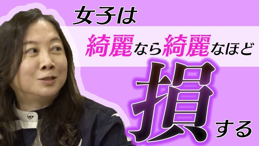 高須院長は初めての... 西原理恵子「オンナの資産価値」と歴代彼氏を熱弁