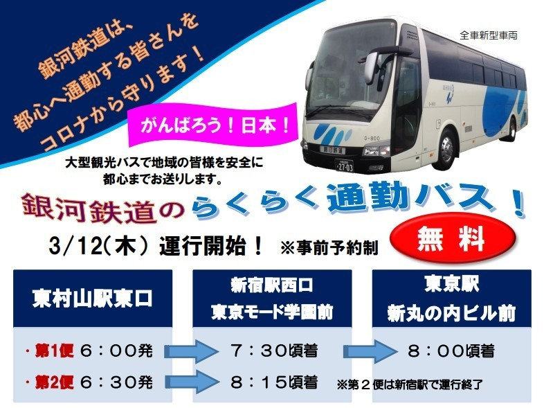 新型コロナ対策で「無料通勤バス」 満員電車で飛沫、接触の感染リスク回避に