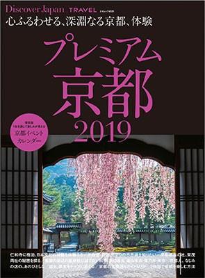 観光客が減少する地方を応援 「Discover Japan」別冊4誌無料公開