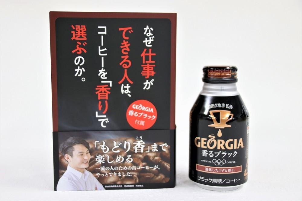 ボトル缶コーヒー飲用者に「もどり香」の楽しみを提案する書籍型パッケージ「なぜ仕事ができる人は、コーヒーを『香り』で選ぶのか。」