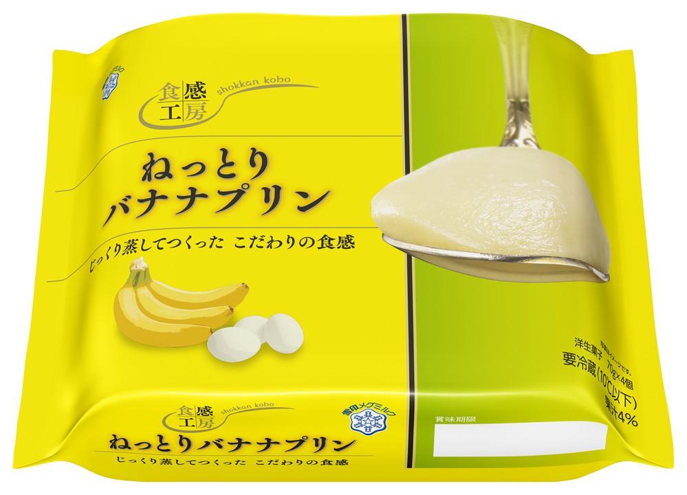 じっくり蒸したこだわりの食感 「ねっとりバナナプリン」