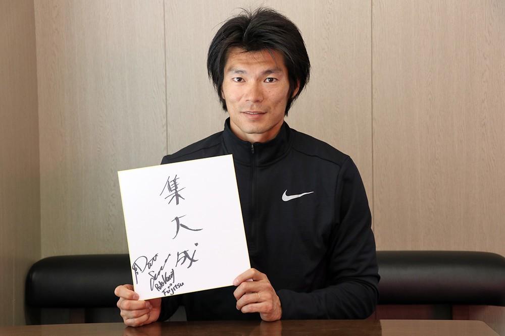 「東京五輪に向けてひと言」とリクエストすると、色紙にこう書いてくれた