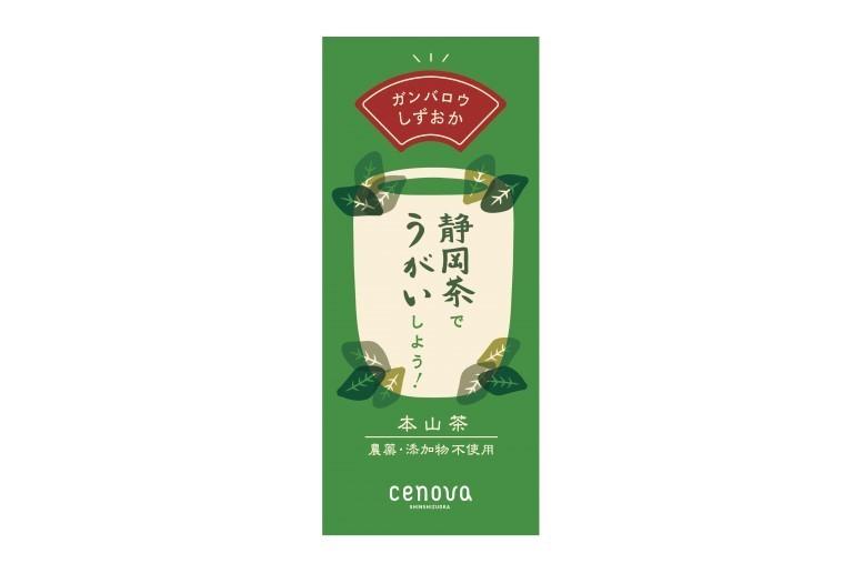 静岡の商業施設が「うがい向け緑茶」を配布