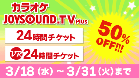 PlayStation4でカラオケ10万曲歌いたい放題 一部チケットが50%オフ!!