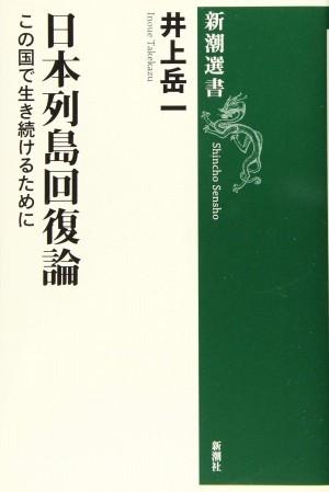 山水郷に移る若者たちと日本の未来