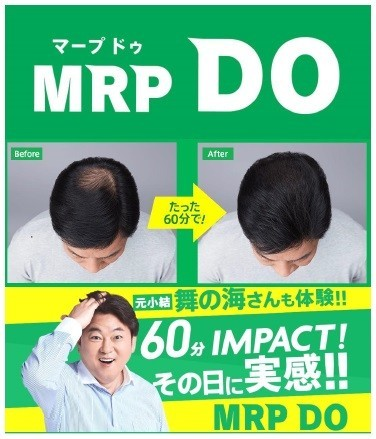 新増毛「MRP DO(マープドゥ)」