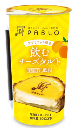 大人気PABLOのチーズケーキをドリンクで ローソン限定販売