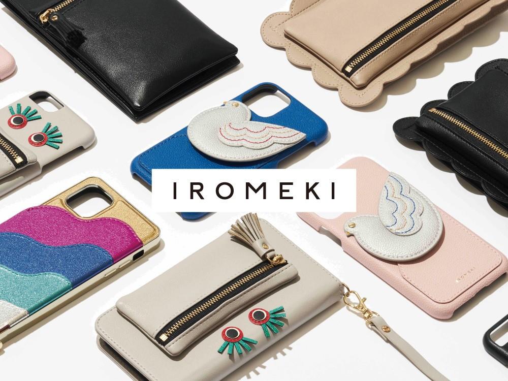 女性向け新ブランド「IROMEKI」 遊び心&オシャレなiPhoneケース
