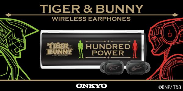オンキヨーと「TIGER & BUNNY」コラボ 完全ワイヤレスイヤホン
