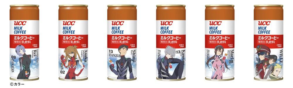 「シン・エヴァンゲリオン」タイアップデザインの「UCCミルクコーヒー」