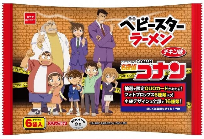 名探偵コナン×ベビースターラーメン キャラクターデザイン全16種類