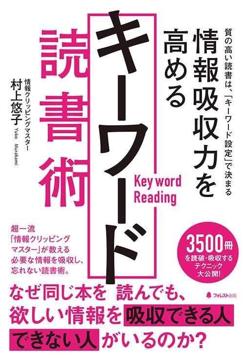 本を読んでも全然覚えていない...なぜ? 欲しい情報を読み取る「質の高い読書」