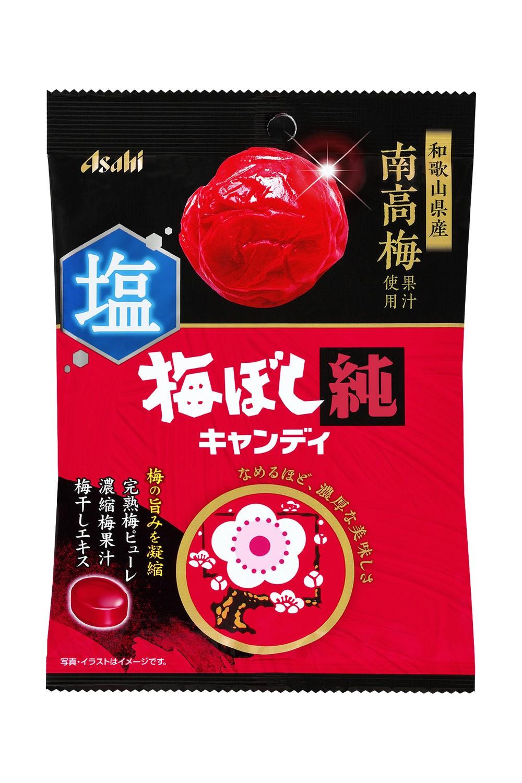 梅原料はすべて和歌山県産の南高梅 「梅ぼし純キャンディ」