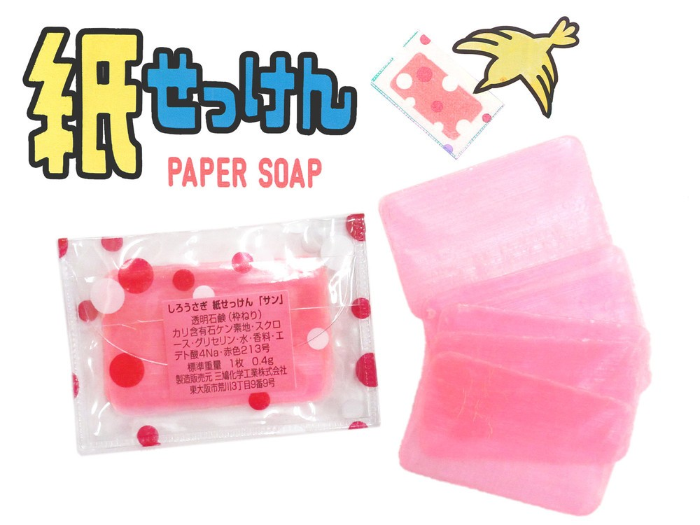 普通の固形石鹸を薄く削って製造される「紙せっけん」