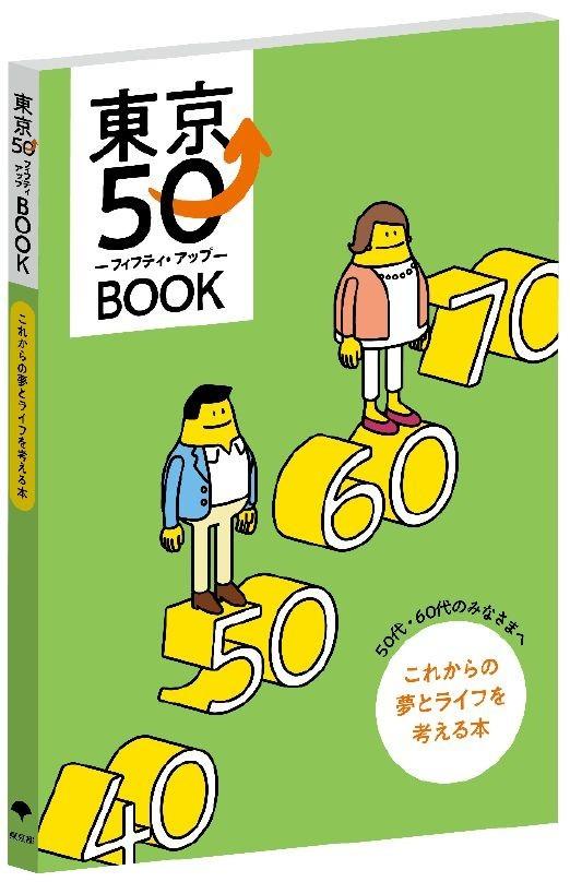 50歳から考える自分らしい「シニアライフ」 東京都制作「お役立ち」ブック