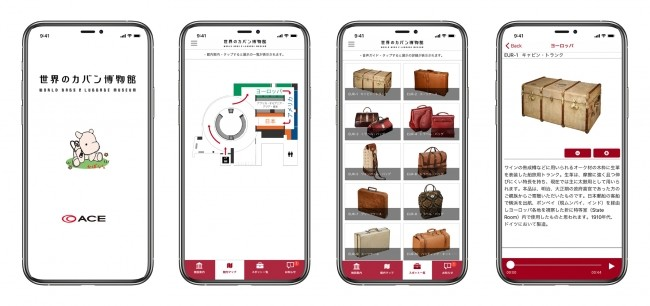 カバンで巡る世界旅行を自宅で楽しめる公式アプリ