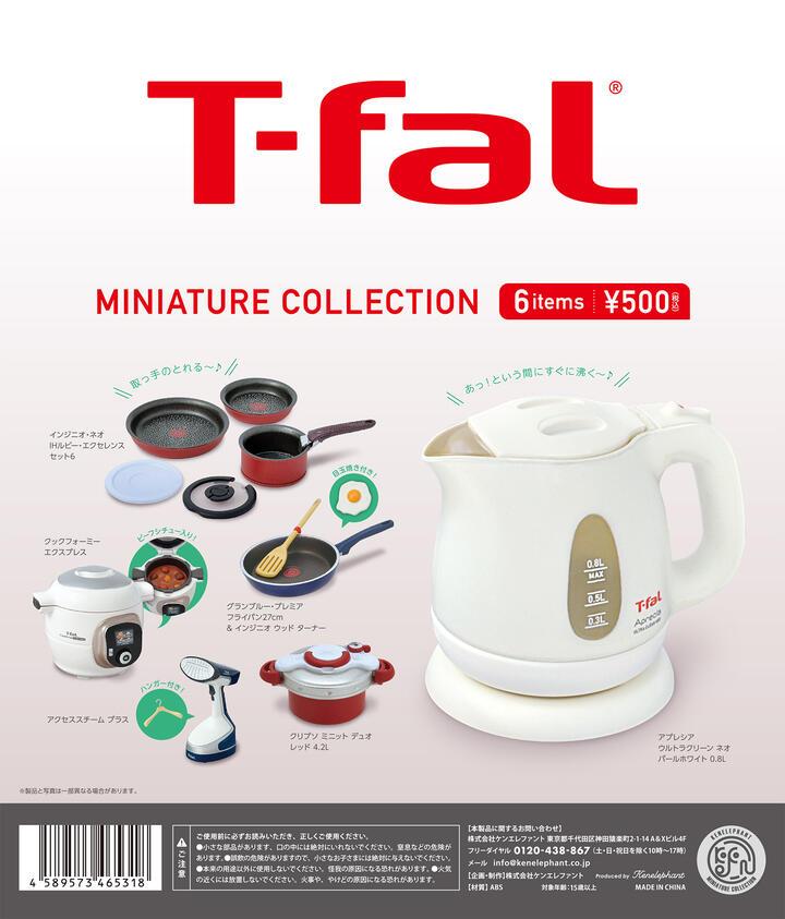 「ティファール」完全監修 家電や調理器具がミニチュアフィギュアに
