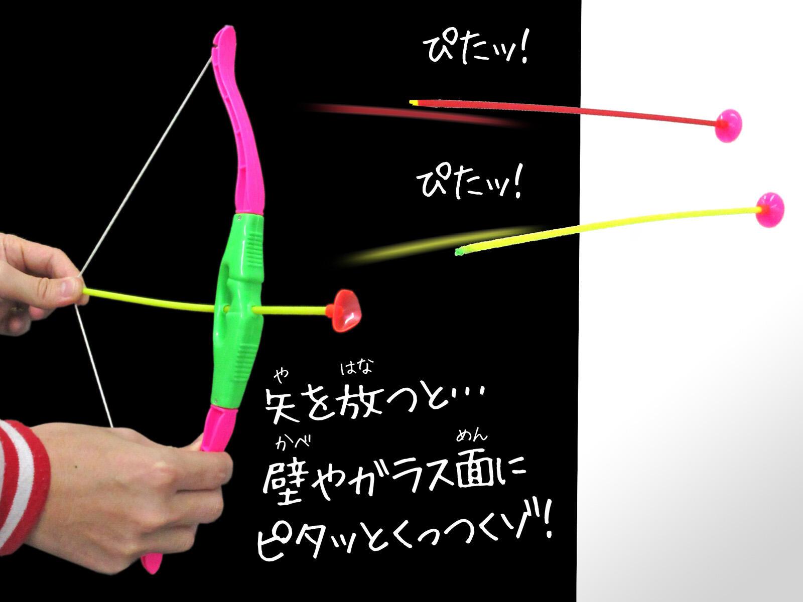 誰でも簡単に矢を放てるおもちゃの弓矢