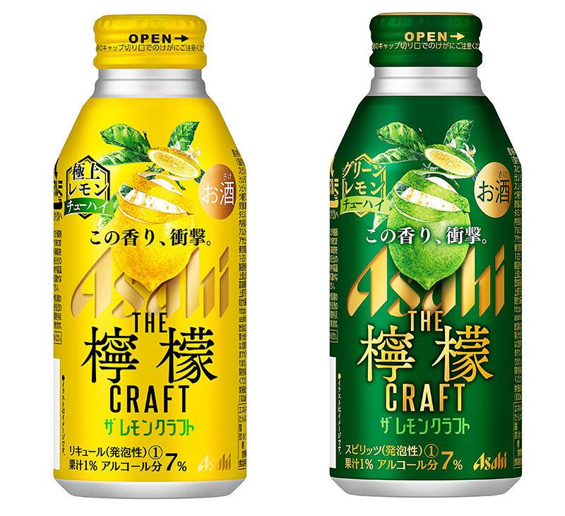 5種類のレモン素材 アサヒの新チューハイブランドから2種