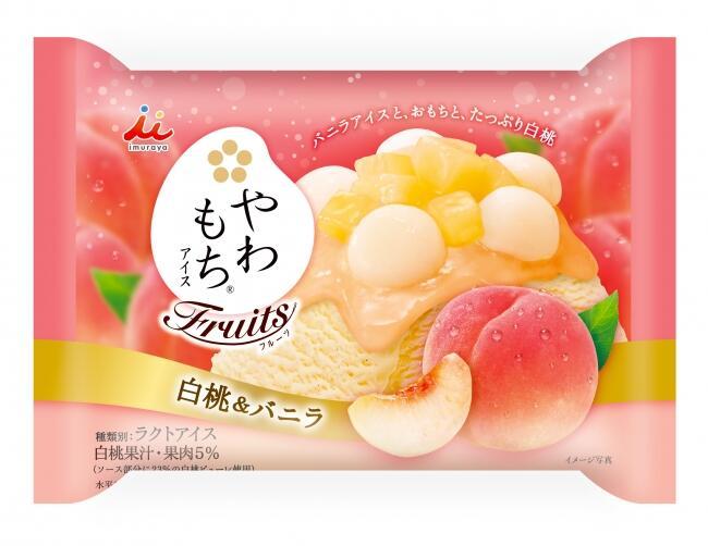 白桃たっぷり「やわもちアイスFruits 白桃&バニラ」 井村屋