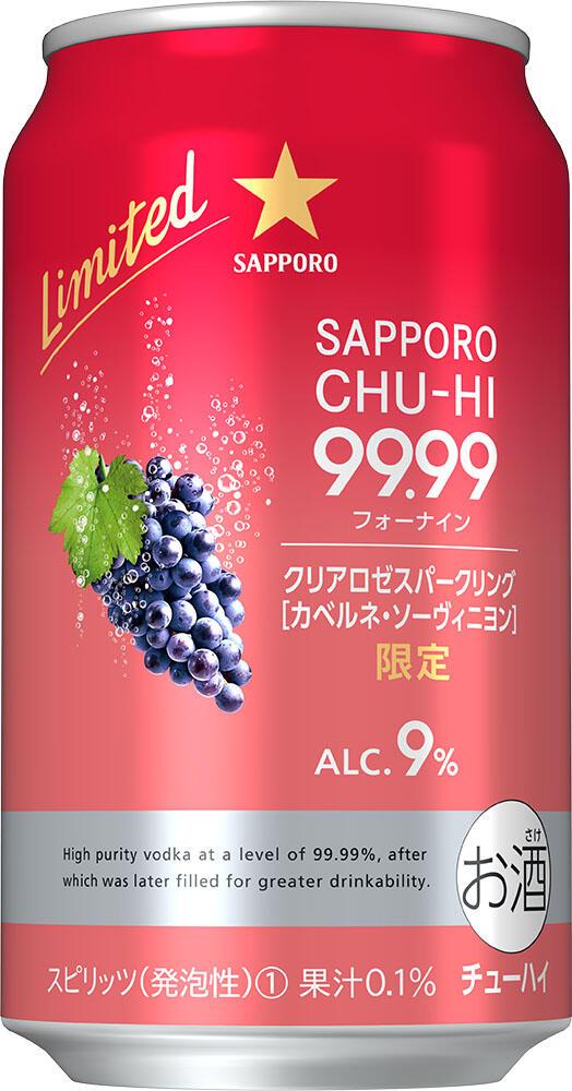 赤ワイン用ブドウ果汁を使用 「サッポロチューハイ99.99」から