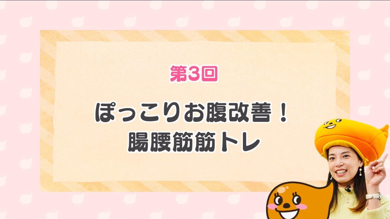 インナーマッスル鍛えて便秘よサラバ【ストレスを吹き飛ばせ!在宅de腸活(3)】