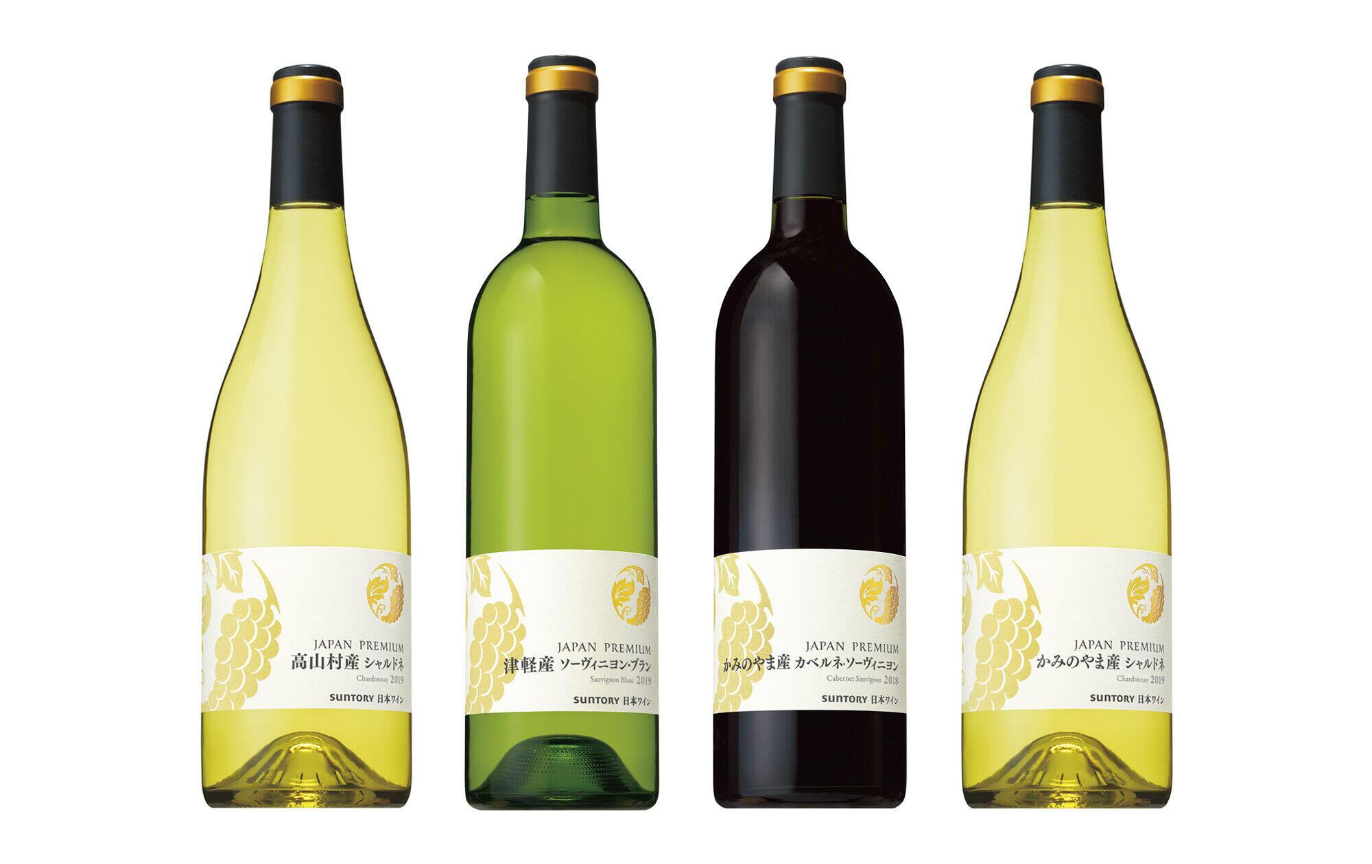 国産ぶどう100%の日本ワイン「ジャパンプレミアム」 新ヴィンテージ4種