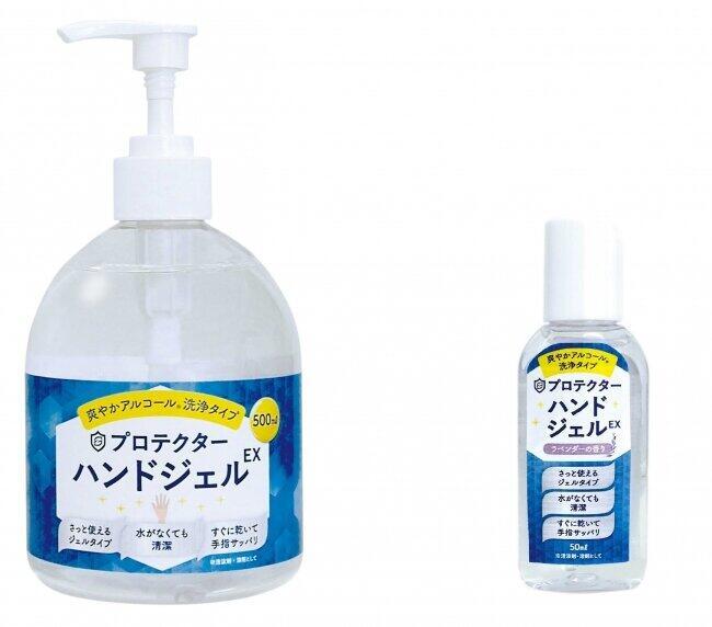 高濃度アルコールの洗浄ハンドジェル 除菌効果高い「エタノール含有量75vol%以上」