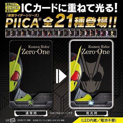 ICカードリーダーにかざすと仮面ライダーが光る「PIICA」