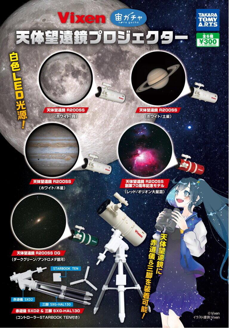 天体望遠鏡「R200SS鏡筒」を精密にミニチュア化したカプセルトイ