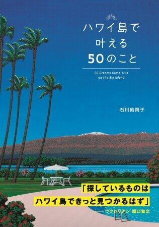 家にいながらハワイ気分 現地在住フォトグラファーが作ったガイドブック