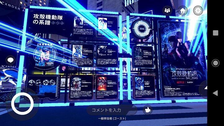 「攻殻機動隊」シリーズの系譜が記されたパネル