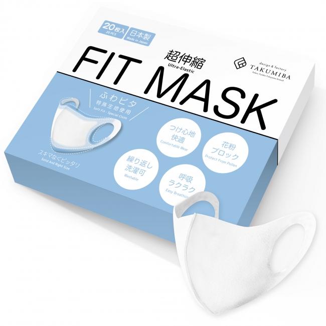 企業・団体向け「洗える超伸縮フィットマスク」 花粉ブロック、着け心地ひんやり