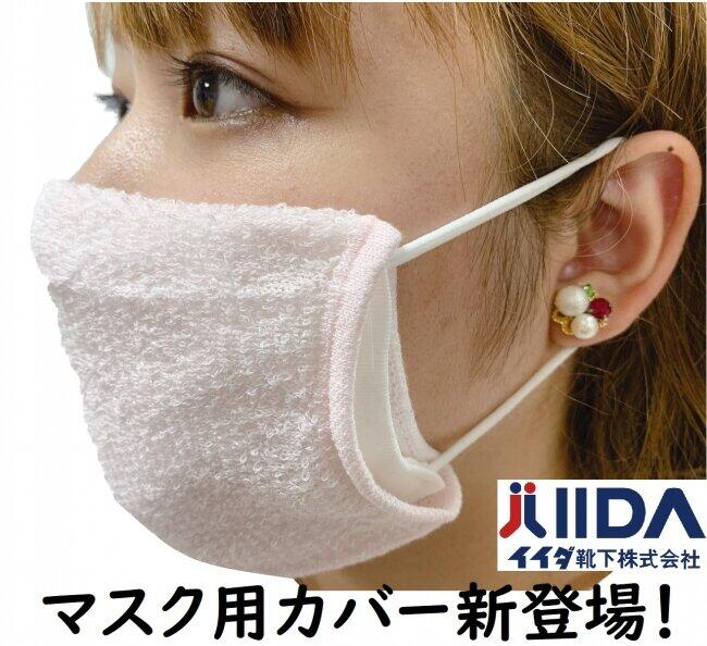 マスクの上から被せてイメチェンしちゃおう ニット製オリジナルマスクカバー