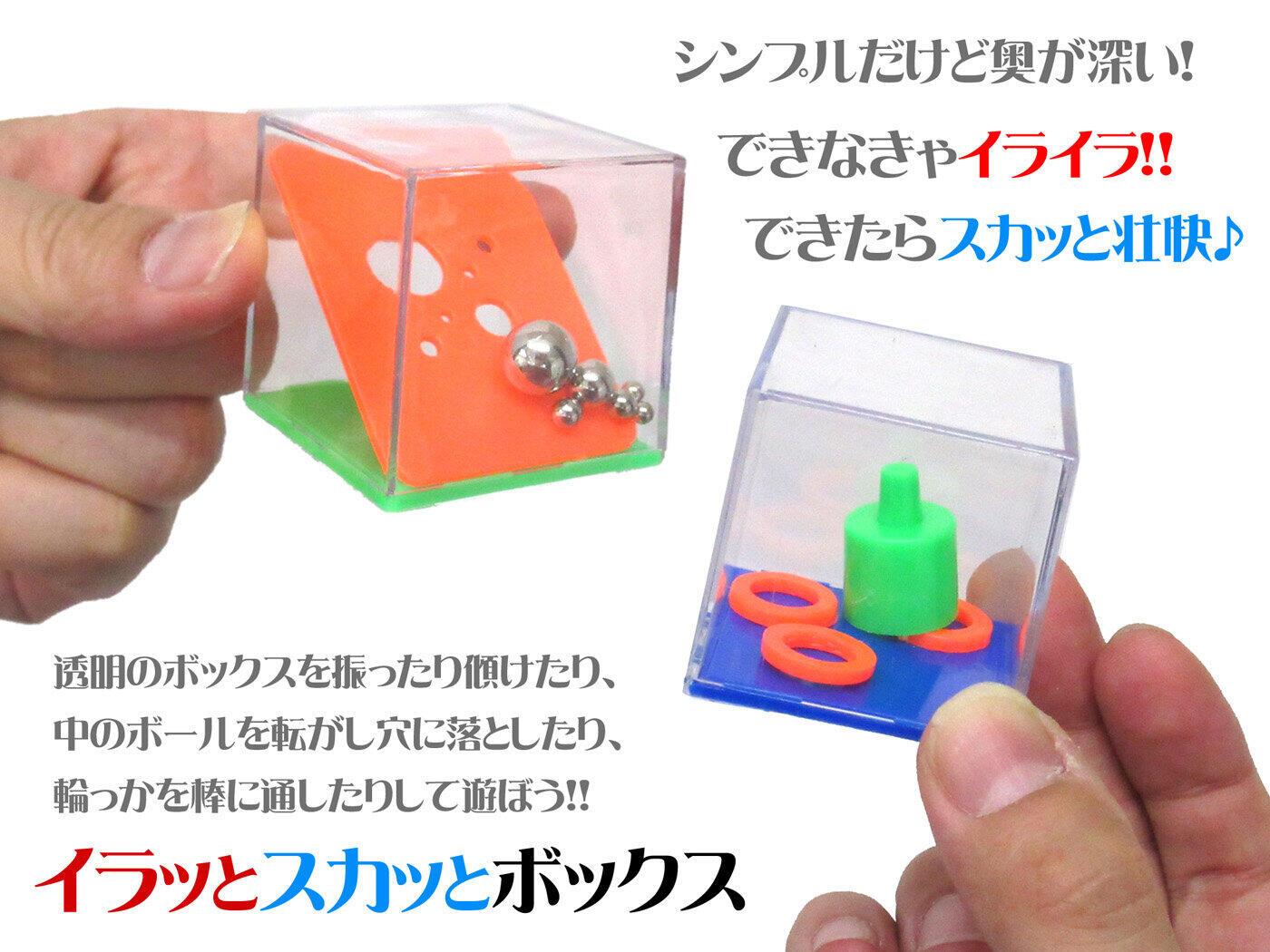 暇つぶしや知育玩具として人気の「イラッとスカッとボックス」
