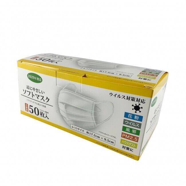 使い捨てマスク50枚980円 「格段にコスト削減」して新型コロナ前の価格で販売