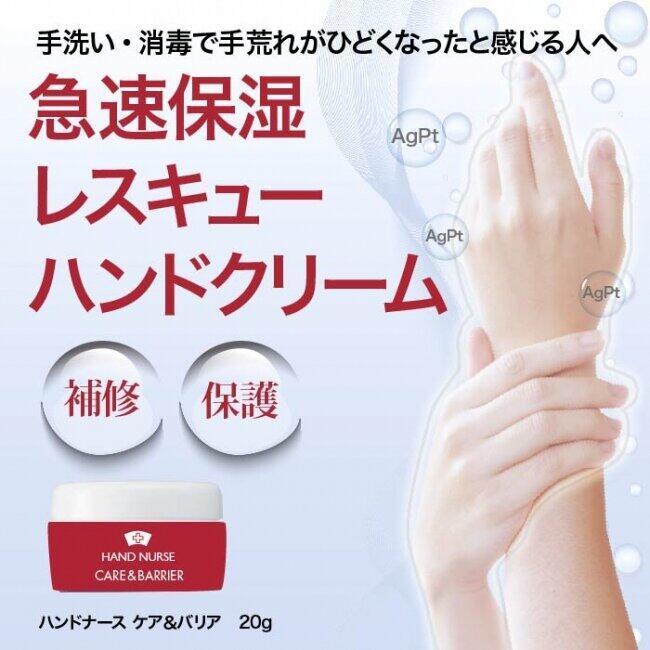 アルコール消毒で荒れてしまった手に 瞬時に肌を保水・バリアするハンドクリーム