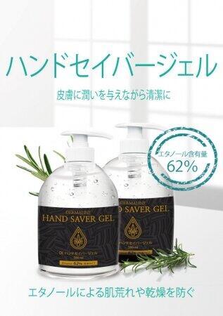 アルコール除菌でも肌荒れを防ぐ 保湿成分配合ハンドジェル